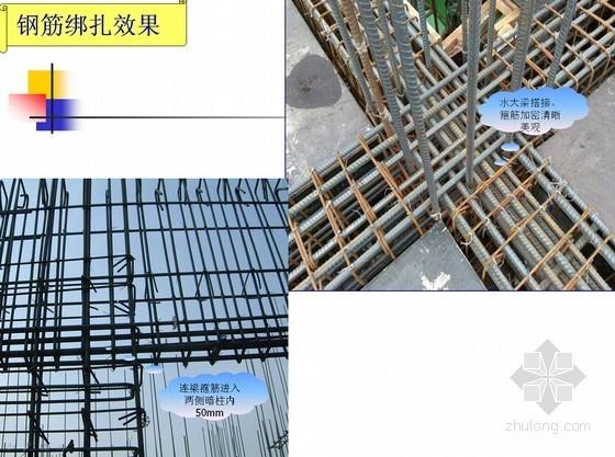 钢筋混凝土工施工工艺技术交底及质量讲评汇报