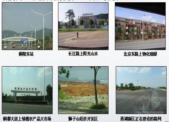 [安徽]城市综合体项目前期策划方案(ppt 共216页)