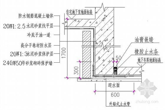 地下车库侧墙与底板变形缝节点详图