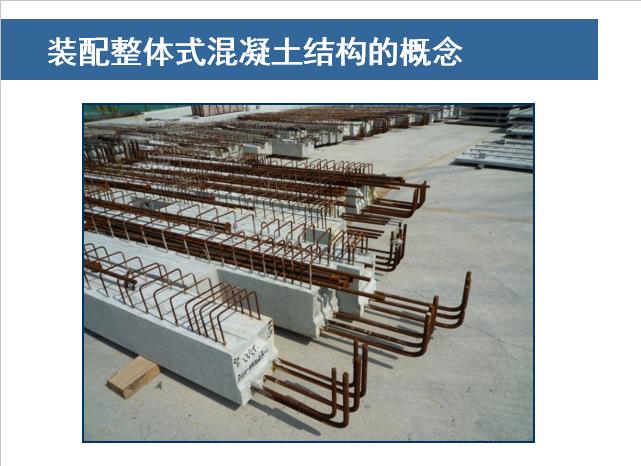 山东省《装配整体式混凝土结构设计规程》介绍_6