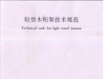 JGJT 265-2012 轻型木桁架技术规范