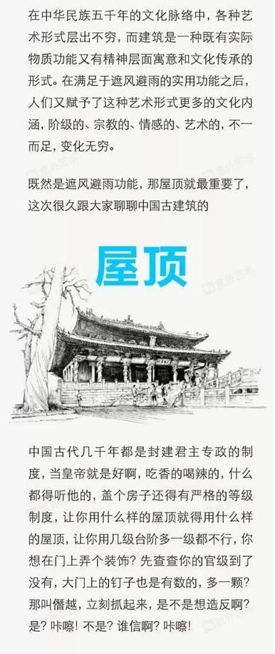 解说中国古建筑屋顶等级
