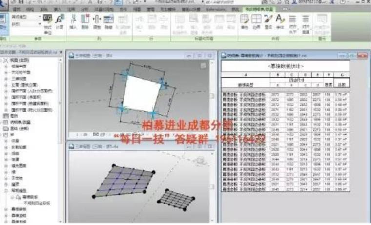 ui尺寸标注软件资料下载-Revit中幕墙嵌板尺寸的统计(二)