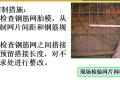 【中交】隧道施工控制要点及措施(共39页)