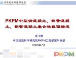 PKPM中型钢混凝土、钢管混凝土、叠合柱截面综述