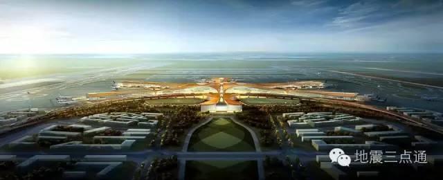 北京新机场航站楼隔震设计与应用(上)