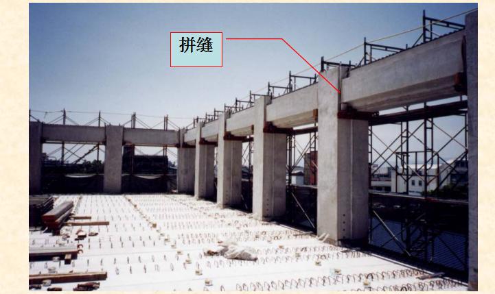 建筑工业化与新型装配式混凝土结构施工讲义ppt(共262页,图文)_5