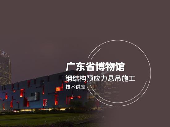广东省博物馆钢结构预应力悬吊施工技术讲座