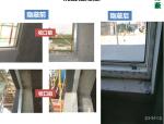 门窗幕墙工程资料详解(共64页)