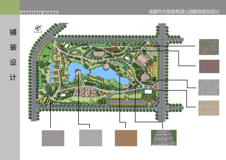成都市大邑县桃源公园景观规划设计_11