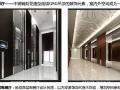 [陕西]国际综合体项目商业整体定位初步沟通方案