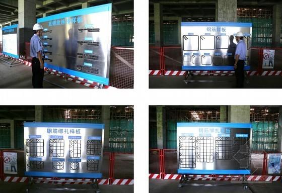 [深圳]建筑工程安全生产与文明施工及标准化示范工地观摩现场照片(200余张)