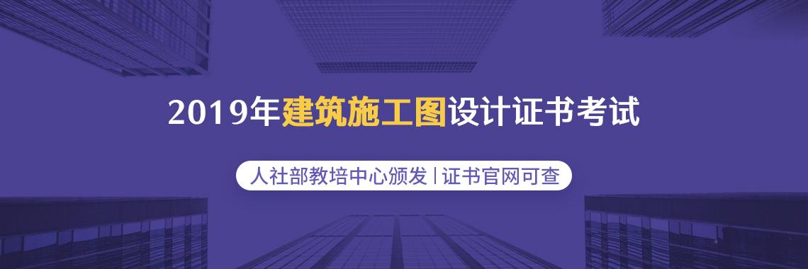 2019年建筑施工图设计证书考试 人社部教培中心颁发 证书官网可查
