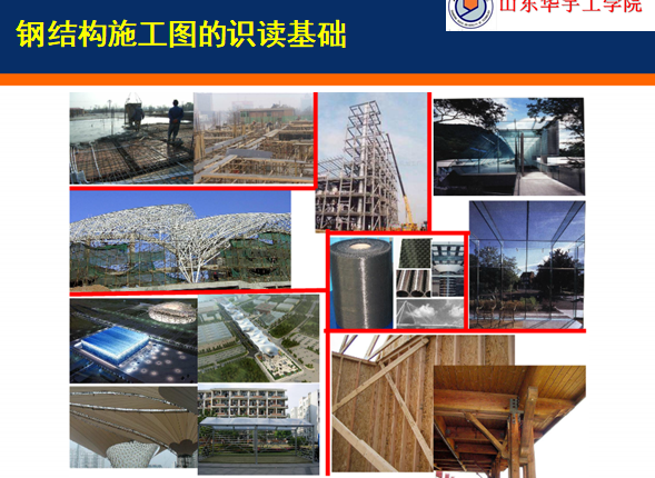 钢结构识图教程