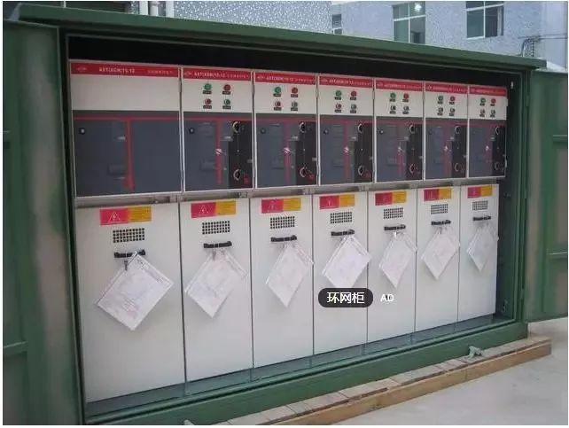 环网柜、箱式变电站基础知识
