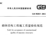 GB50203-2011下载,砌体结构工程施工质量验收规范GB50203-2011
