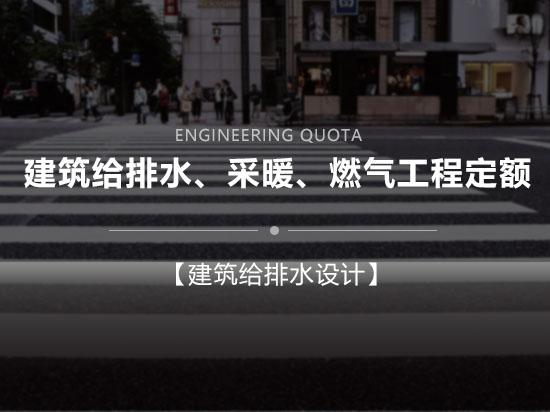 建筑给排水、采暖、燃气工程定额