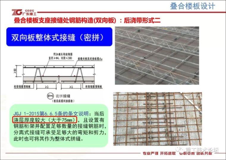 装配式建筑技术之⑤叠合构件设计及构造_14