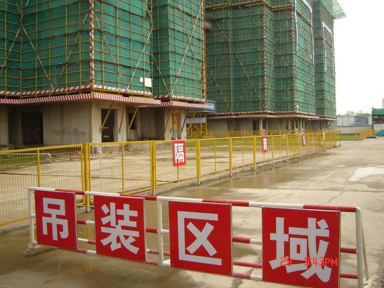 上海市保障性住房项目安全文明标准化工地观摩照片(170余张)