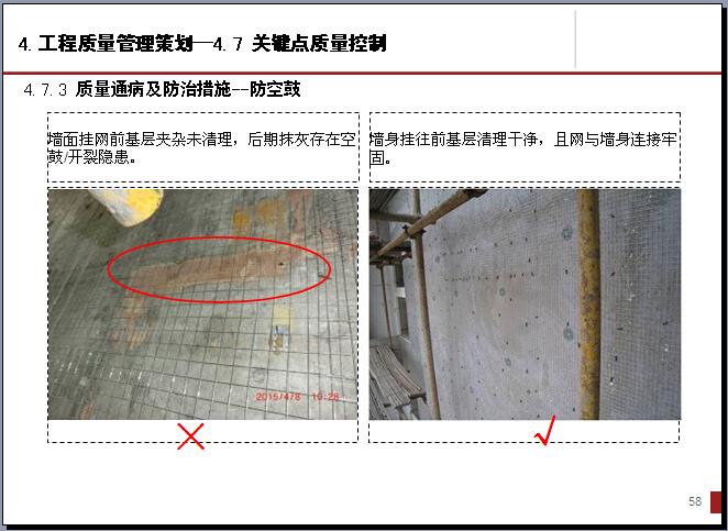 [佛山]房地产住宅项目工程管理策划讲解(实际案例分享)_9