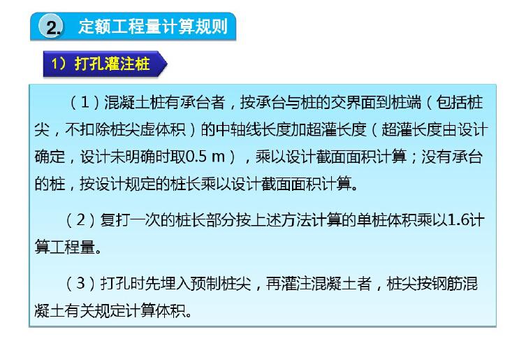 [新手必备]造价16个分项工程的列项与计量规则讲解(共760页)