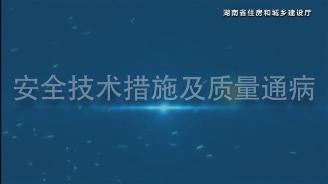 湖南省建筑施工安全生产标准化系列视频—塔式起重机_25