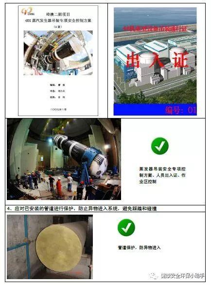一整套工程现场安全标准图册:我给满分!_52
