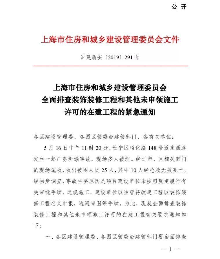 上海厂房坍塌事故调查结果:建设单位未按照规定履行有关审批手续