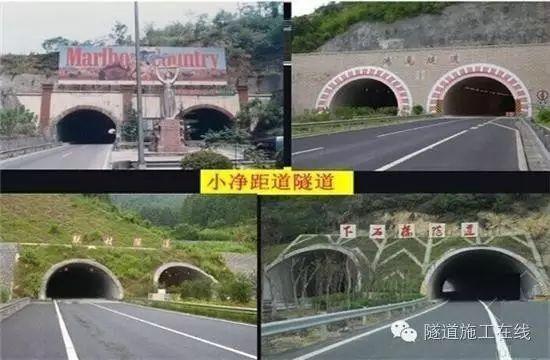 小净距隧道施工要点