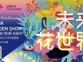 新鲜出炉:2019中国花园节年度专业评审奖花落谁家?