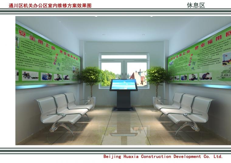 机关事务管理局办公室维修改造项目_7