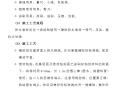 香格里拉大酒店防水工程施工方案(word,21页)