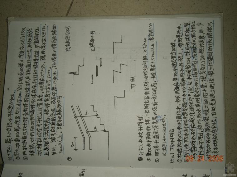 建筑构造复习资料(重点笔记+华工课堂拍摄笔记)_45