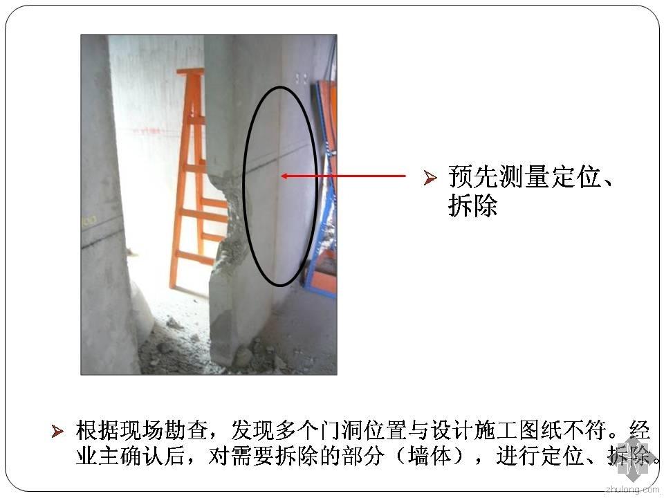 金螳螂:样板间精装修工艺流程总结_6