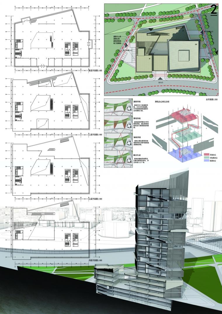 基于弹性空间的高层建筑设计_3