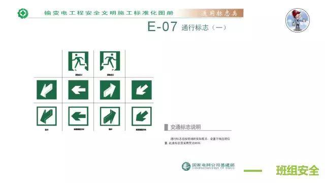 【多图预警】安全文明施工标准化图册|PPT_46