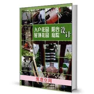 高端庭院设计怎么做?看了这10本书就知道了!(有下载链接)_10