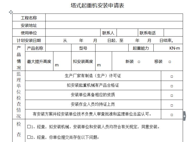 塔式起重机安装申请表