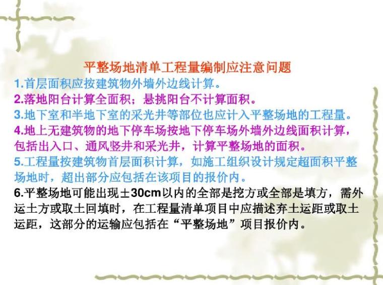 土石方工程造价讲义(施工工艺+工程量计算+清单编制)_6