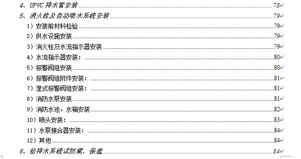 [西安]绿地集团项目安装施工组织设计(给排水专业)_4