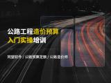 公路工程造价预算入门实操培训