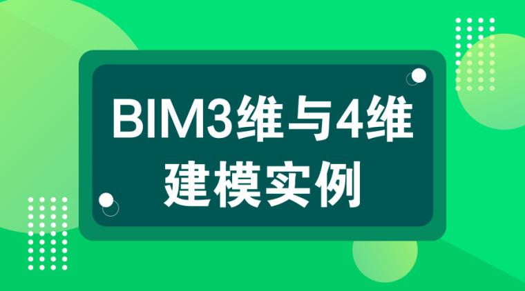 BIM论文-BIM3维与4维建模实例