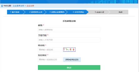 最新!建造师注册手册(个人版、企业版)_36