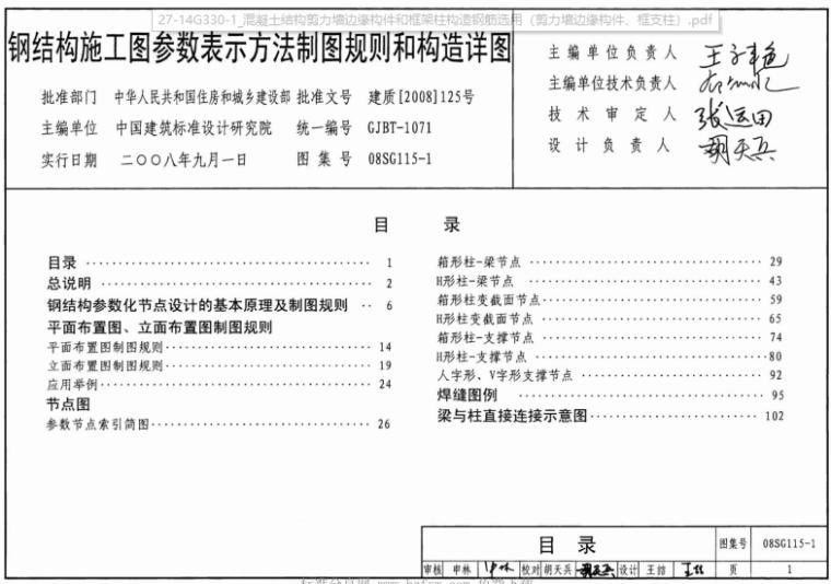 08SG115-1_钢结构施工图参数表示方法制图规则和构造详图