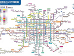 北京地铁规划图2020 高清下载