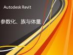 Revit教程-Revit参数化、族和体量