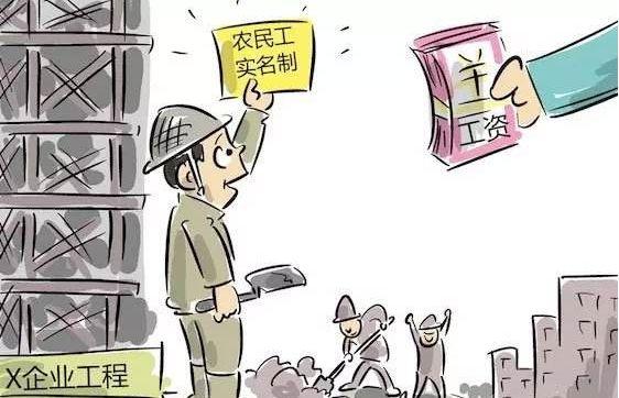 严打拖欠工资!11月正式启用全国建筑工人管理服务信息平台_7