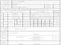 高速铁路路基检验批质量验收/评定/施工记录表(219页)