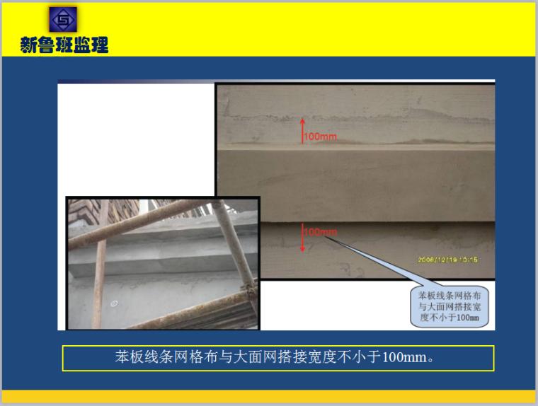 外墙保温和外墙涂料施工规范培训讲义(72页,图文丰富)-苯板线条网格布与大面网搭接宽度不小于100mm。