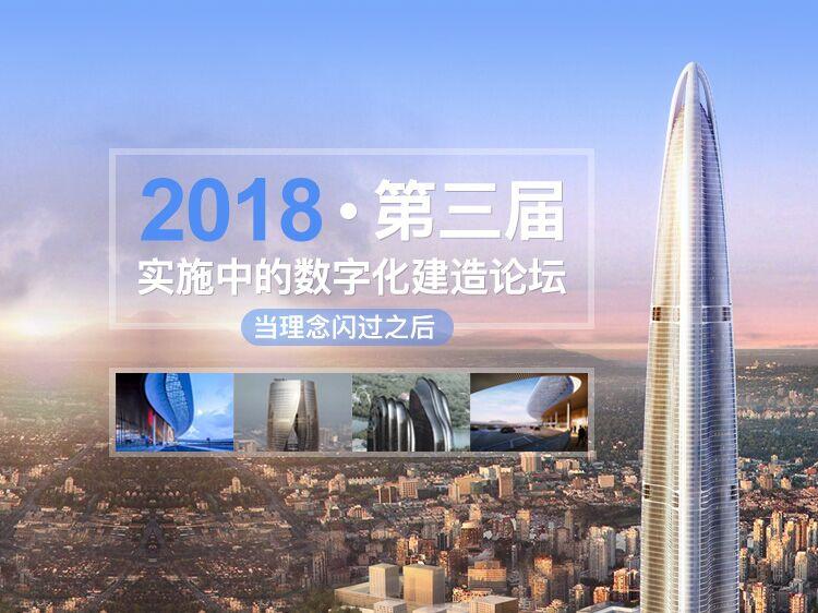 2018年第三届实施中的数字化建造论坛